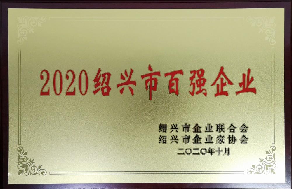 2020绍兴市百强企业