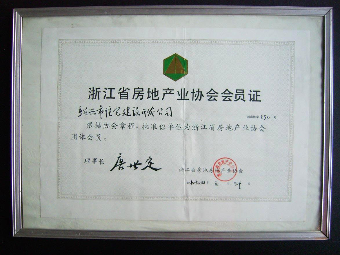 浙江省房地产业协会会员
