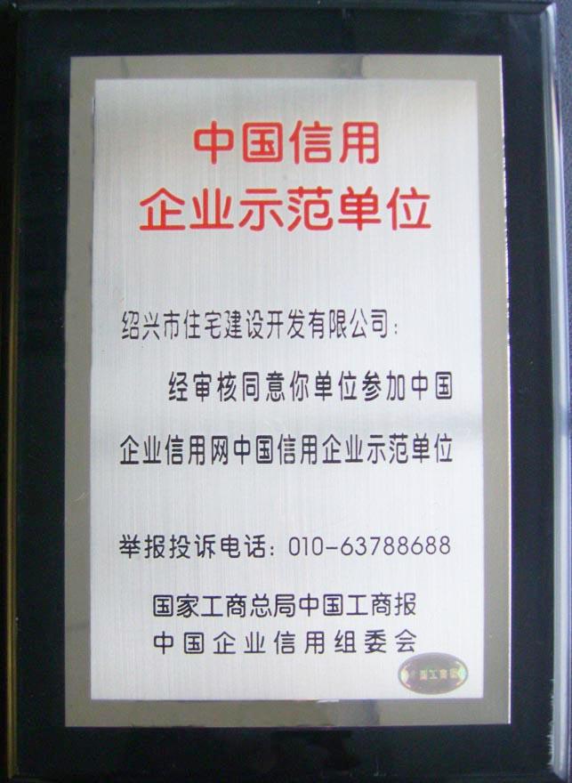 中国信用企业示范单位