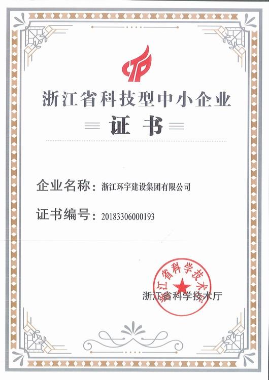 浙江英亚体育登录下载注册-科技型中小企业证书